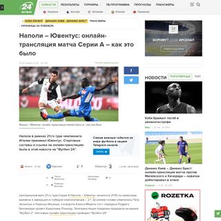 Наполи – Ювентус смотреть онлайн – трансляция матча 26.01.2020