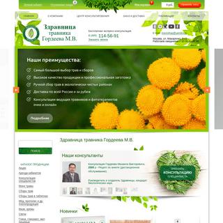 ArchiveBay.com - travoshop.ru - Здравница травника Гордеева Михаила Викторовича в Москве - официальн�