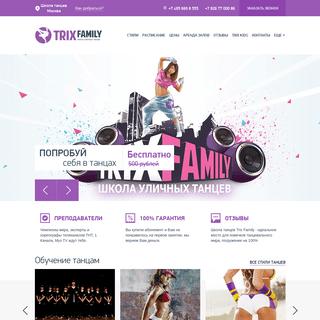 Школа танцев в Москве - Школа уличных и современных танцев Trix Family – Об�