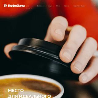 ArchiveBay.com - coffeehouse.ru - КофеХауз