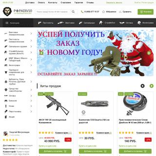 Купить пневматику в Москве, пневматическое оружие - интернет-магазин P