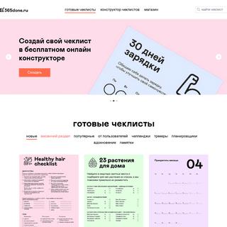A complete backup of 365done.ru
