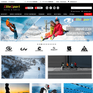 EliteSport - сеть магазинов спортивного снаряжения Алматы