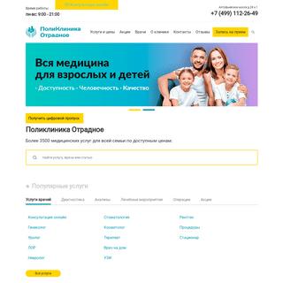 Поликлиника Отрадное- клиника в Отрадном, Бибирево и Алтуфьево