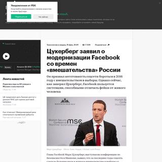 Цукерберг заявил о модернизации Facebook со времен «вмешательства» Росси
