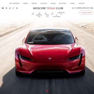 Moscow Tesla Club – продажа и обслуживание Tesla в России и СНГ