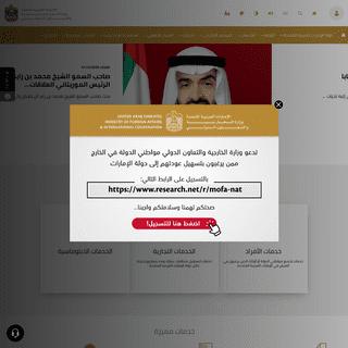 الموقع الرسمي لوزارة الخارجية والتعاون الدولي لدولة الإمارات العربية