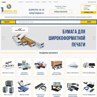Интернет-магазин расходных материалов к офисной технике 1digital
