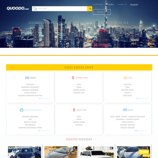 Quoodo - Find Property, Cars, Deals, Classifieds & Jobs in UAE