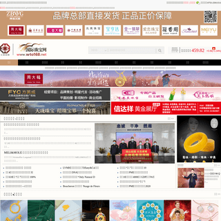 国际珠宝网,今日黄金价格,珠宝加盟,行业资讯及珠宝招商交流的珠宝门户网站。