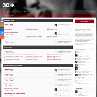 Клуб «Эроген». Секс форум EROGEN.