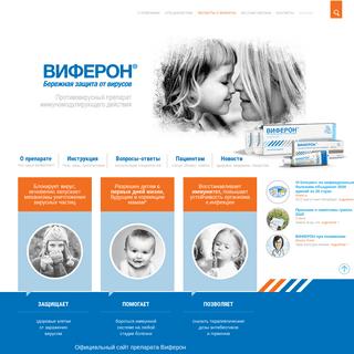 Виферон Свечи (суппозитории), Мазь, Гель – официальный сайт препарата
