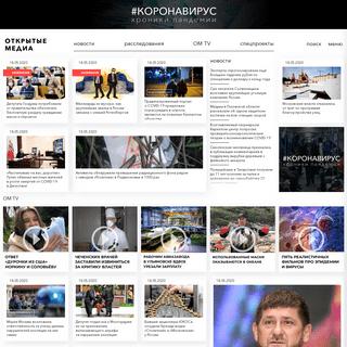 Открытые Медиа — Сетевое издание про политику, экономику, науку икул