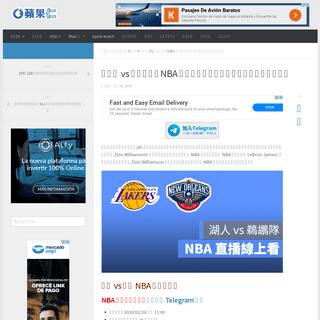 【湖人 vs 鵜鶘直播】NBA 美國職籃賽事轉播線上看:湖人隊對鵜鶘隊 - 蘋果仁 - 你的科技媒體