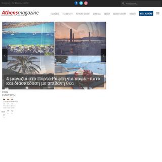 Athens magazine - Κυκλοφορούμε στα καλύτερα