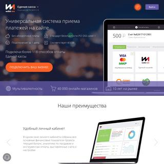 Платежный сервис для сайта Единая Касса (Wallet One) – прием платежей на са