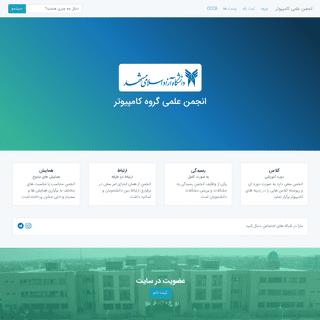 انجمن علمی کامپیوتر دانشگاه آزاد مشهد