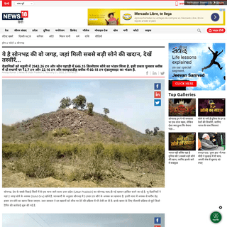 ArchiveBay.com - hindi.news18.com/photogallery/uttar-pradesh/sonbhadra-see-sonbhadra-place-in-pictures-where-the-biggest-gold-mine-is-found-uttar-pradesh-upas-2883805.html - ये है सोनभद्र की वो जगह, जहां मिली सबसे बड़ी सोने �