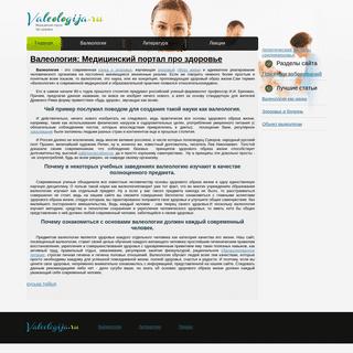 Валеология- Медицинский портал про здоровье