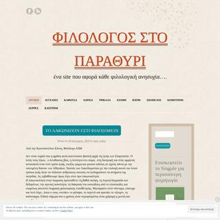 ΦΙΛΟΛΟΓΟΣ ΣΤΟ ΠΑΡΑΘΥΡΙ - ένα site που αφορά κάθε φιλολογική ανησυχία….