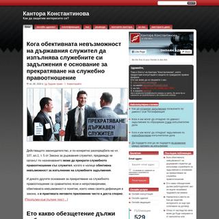 Блогът на адвокат Константинова за правна помощ - кантора