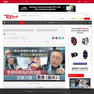【黑人問號】李居明卜算有兩個生肖可避疫 大師抗疫新招:重播《龍珠》 - 香港經濟日報 - TOPic