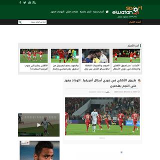 الوطن سبورت - طريق الأهلي في دوري أبطال أفريقيا.. الوداد يفوز على النجم