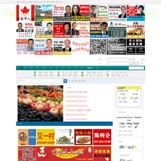 加拿大伦敦华人网™