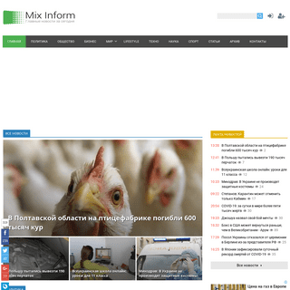 Cвежие новости со всего мира - Mixinform