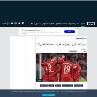 هل يفقد بايرن ميونخ أحد نجومه أمام تشيلسي؟ - Goal.com