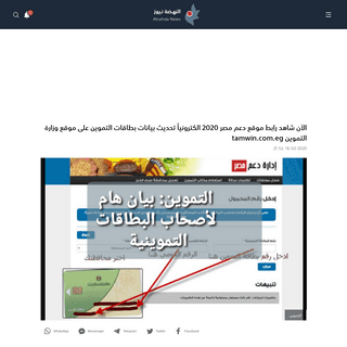 الآن شاهد رابط موقع دعم مصر 2020 الكترونياً تحديث بيانات بطاقات التموين
