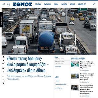 ArchiveBay.com - www.ethnos.gr/ellada/89128_kinisi-stoys-dromoys-kykloforiako-komfoyzio-kollimeni-oli-i-athina - Κίνηση στους δρόμους- Κυκλοφοριακό κομφούζιο - «Κολλημένη» όλη η Αθήν�