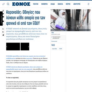 Κοροναϊός- Οδηγίες που λύνουν κάθε απορία για τον φονικό ιό από τον ΕΟ�