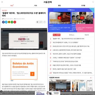 '줍줍족' 폭주에…'힐스테이트푸르지오 수원' 홈페이지 마비