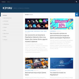 K3Y.RU — советы, инструкции и настройки