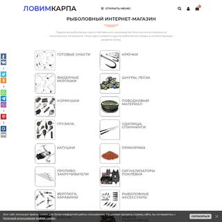 Рыболовном интернет-магазине «Ловим карпа». Всё для рыбалки, оптовые �