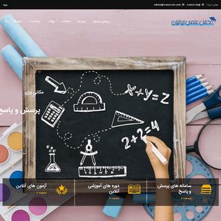 محفل علمی ایرانیان – یادگیری، آموزش و پرسش و پاسخ علمی در محیطی صمیمی �