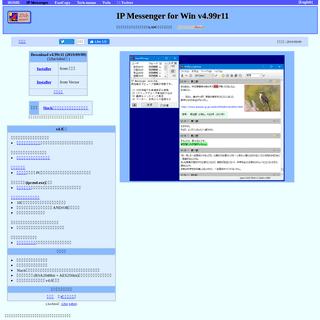 IP Messenger 開発研究室