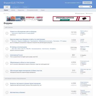 Форумы - Форум ELECTRONIX