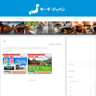 サーチ・ジャパン - 日本を検索しよう!