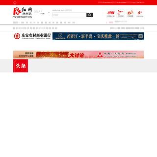 红网永州站 - 主流媒体 党政门户