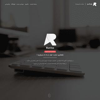 راویکسو - خدمات طراحی و کدنویسی سایت