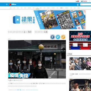 香港武漢肺炎確診新增1例至92例 佛堂感染群已13人 | 蘋果新聞網 | 蘋果日報