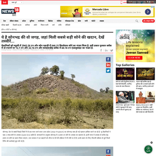 ArchiveBay.com - hindi.news18.com/photogallery/uttar-pradesh/sonbhadra-see-sonbhadra-place-in-pictures-where-the-biggest-gold-mine-is-found-uttar-pradesh-upas-2883805.html - ये है सोनभद्र की वो जगह, जहां मिली सबसे बड़ी सोने �