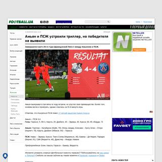 Амьен и ПСЖ устроили триллер, но победителя не выявили — football.ua