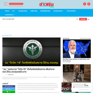 "ArchiveBay.com - www.kaohoon.com/content/342773 - ""สธ."" ชงประกาศ ""โควิด-19"" เป็นโรคติดต่ออันตราย-เ"