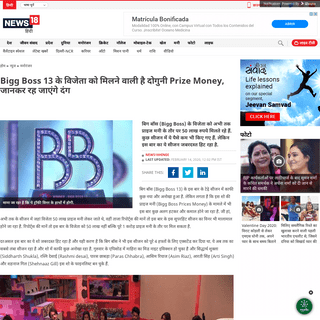 ArchiveBay.com - hindi.news18.com/news/entertainment/bollywood-bigg-boss-season-13-winner-prize-money-amount-has-doubled-will-be-1-crore-dv-2862928.html - Bigg Boss Season 13 Winner Prize Money Amount Has Doubled will be 1 crore dv - Bigg Boss 13 के विजेता को म
