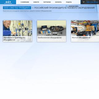 Эко Газ Трейдинг - Газобаллонное оборудование