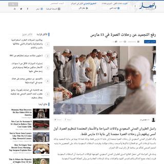 رفع التجميد عن رحلات العمرة في 13 مارس — النهار أونلاين