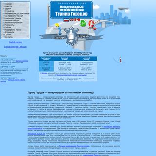 Международная олимпиада по математике для школьников - Турнир Городо�
